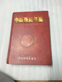 中国新闻年鉴2004