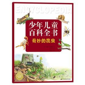 少年儿童百科全书奇妙的昆虫