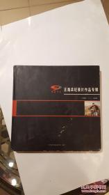 王海兵纪录片作品专辑 1990—2000