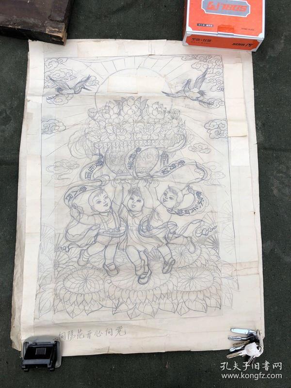 向阳花开永向党 五六十年代宣传画手稿。两幅,包手绘