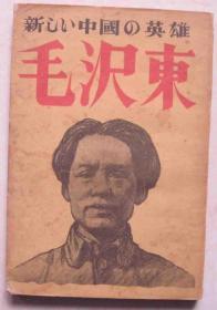 紅色文獻:毛澤東傳——新中國英雄毛澤東(1949年2月,日文,民主評論社出版)封面毛主席像