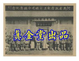 民国十七年河南省政府欢迎蒋总司令摄影纪念(再版)