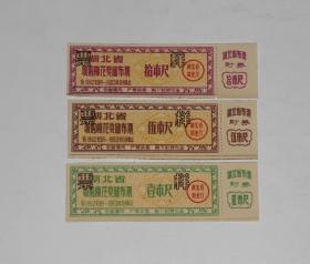 1962年收购棉花奖励布票票样3张(1市尺,5市尺,10市尺)