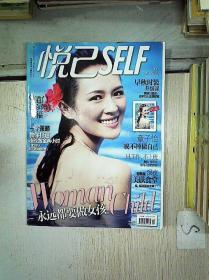 悦己 SELF 2013 8月..