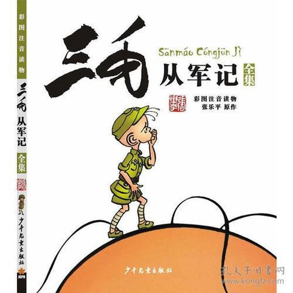 三毛从军记(彩图注音读物)