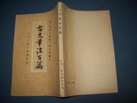 古文笔法百篇-影印本一版一印