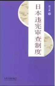 日本违宪审查制度/赵立新