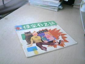 绿宝石之谜 (丁丁历险记系列画库)