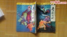 中华文学丛书1:三侠剑前传(本书包括《三侠剑前传》《李公案奇闻》两篇评书)