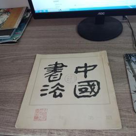 中国书法1982-1