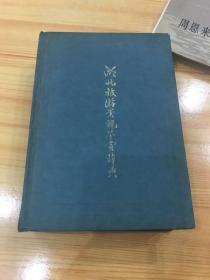 湖北旅游景观鉴赏辞典