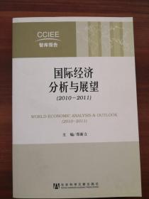 国际经济分析与展望 (2010-2011)