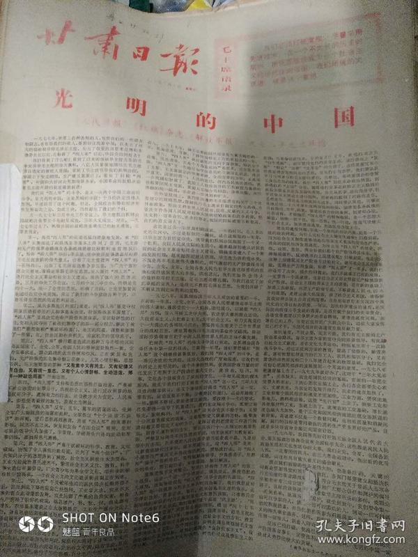 甘肃日报1978年1月合订本