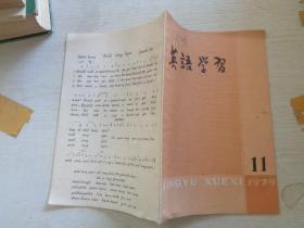 英语学习1979年11