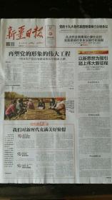 新疆日报 2017年10月22日(再塑党的形象的伟大工程)