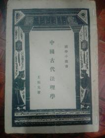 民国(中国古代法理学)国学小丛书   王振先著