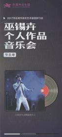 2017年东莞市青年艺术家圆梦行动.巫锡卉个人作品音乐会——节目单