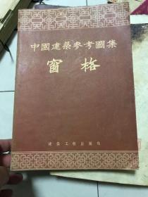 54年老画册 中国古建筑参考图集《窗格》大16开初版1印 全图本 量小4000册