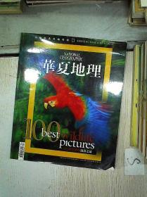 华夏地理 100 BEST with pictures..