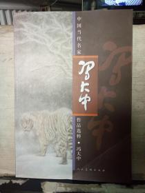 中国当代名家作品选粹:冯大中