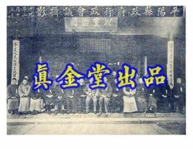 民国十九年平阳县政府行政会议摄影(再版)