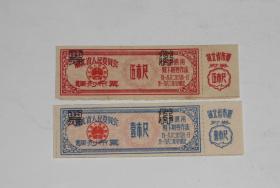1962年湖北省调剂布票票样2张(1市尺,5市尺)
