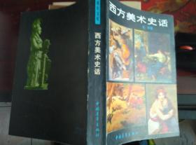 西方美术史话(包挂刷