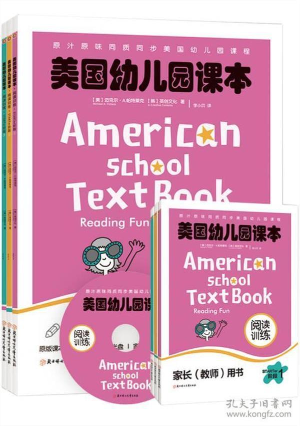 美国幼儿园课本-(1-3)
