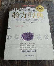 中国验方经典