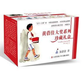 黄蓓佳大奖系列珍藏礼盒(套装全7册)