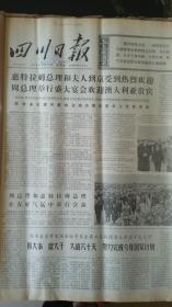 四川日报合订本1973年11月(如果要100本以上的按半价出售,可以议价)