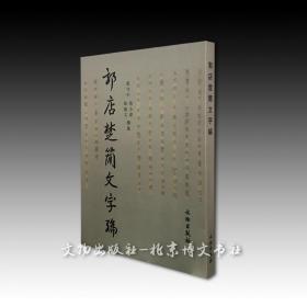 郭店楚简文字编