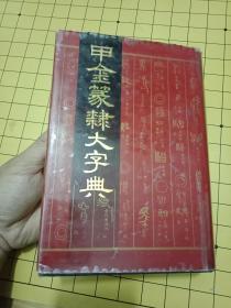 罕见初版初印----私藏9品如图 《甲金篆隶大字典》32精装一厚册1046页--- 1991年7月一版一印 印数7000册】