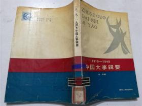 1919-1949 中国大事辑要