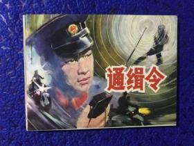 电影版连环画 【通缉令】1984年12月一版一印