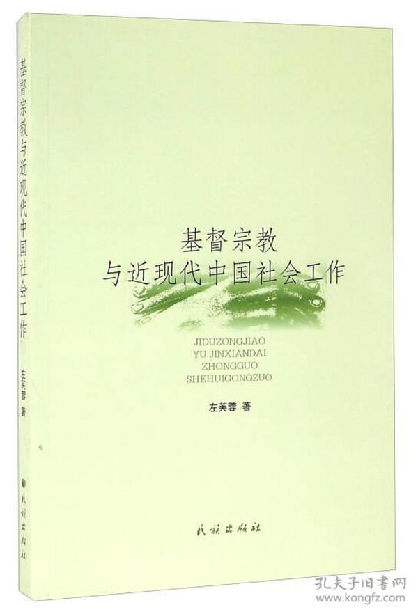 9787105142347基督宗教与近现代中国社会工作