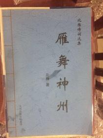 北雁诗词选集:雁舞神州  【作者北雁(原名李汉卿) 签赠本】