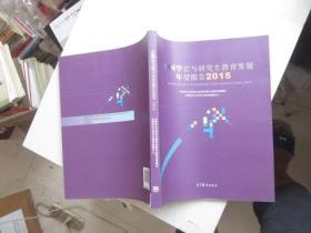 中国学位与研究生教育发展年度报告2015 正版
