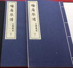 梅庵琴谱二卷