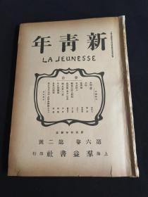 新青年第六卷第二号,民国旧书,民国期刊周刊,共产党旧刊,博物馆资料