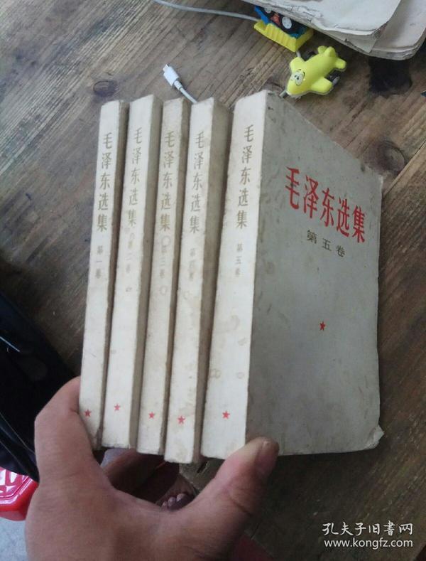 毛泽东选集  第一  二  三  四  五卷  一套