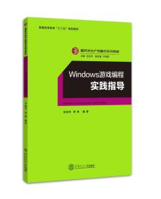 Windows 游戏编程实践指导(服务外包产教融合系列教材)