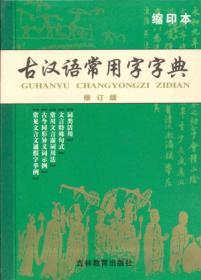 9787538354249古汉语常用字字典:最新版