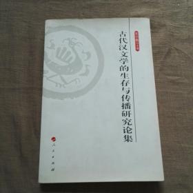 古代汉文学的生存与传播研究论集