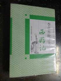 西游记 -李卓吾批评本  上下