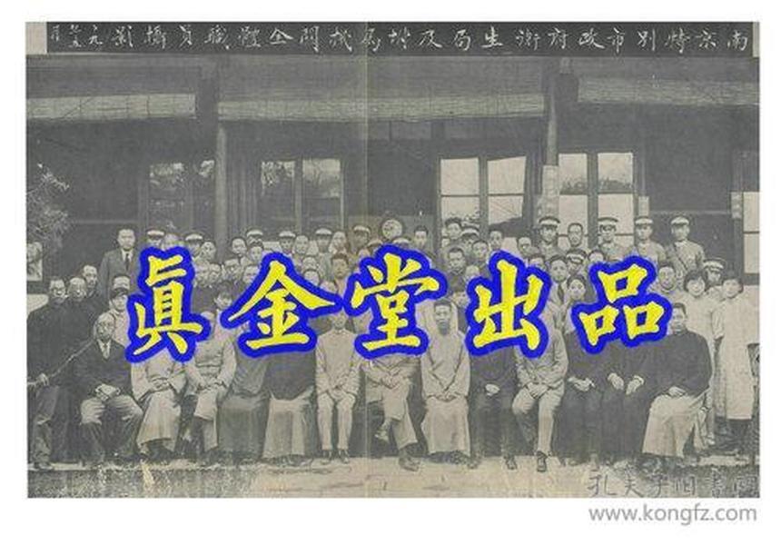 民国十九年南京特别市政府卫生局及附属机关全体职员摄影(再版)