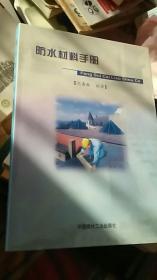 防水材料手册