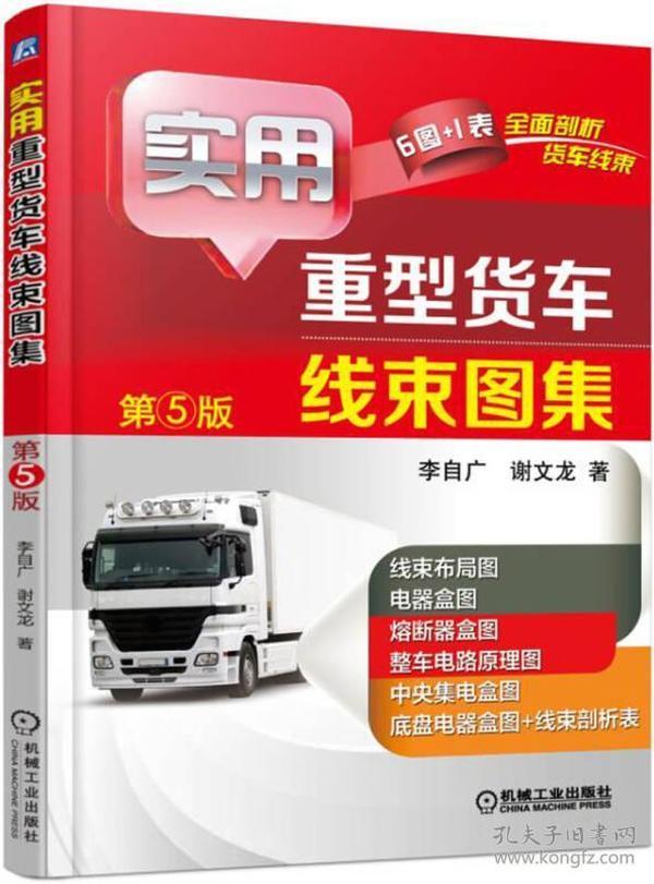实用重型货车线束图集-第5版