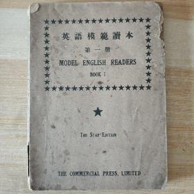 英语模范读本第一册