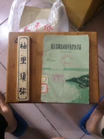 浙江省湖泊河道养鱼拦鱼设备